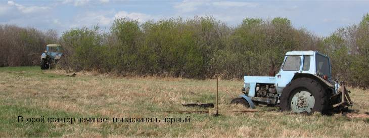 Один трактор вытаскивает второй